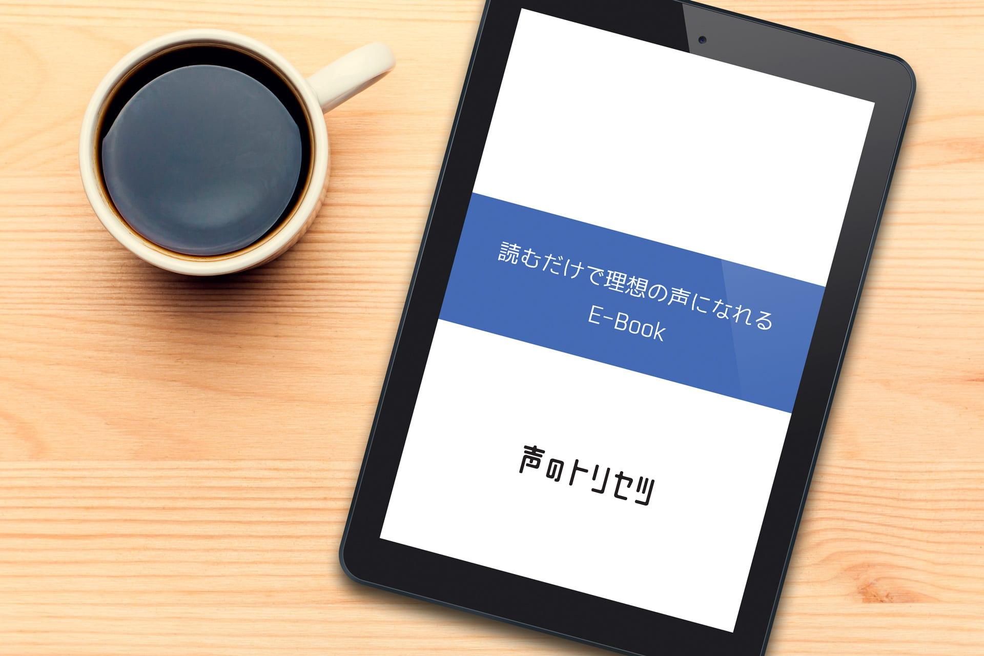『読むだけで理想の声になれるE-Book』無料プレゼント