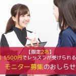 【限定2名】1回1,500円でレッスンが受けられる!!モニター募集のおしらせ