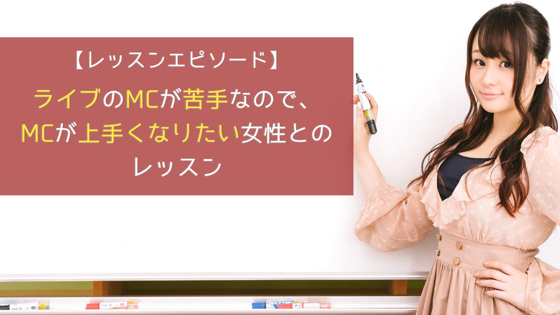 ライブのMCが苦手なので、MCが上手くなりたい女性とのレッスン